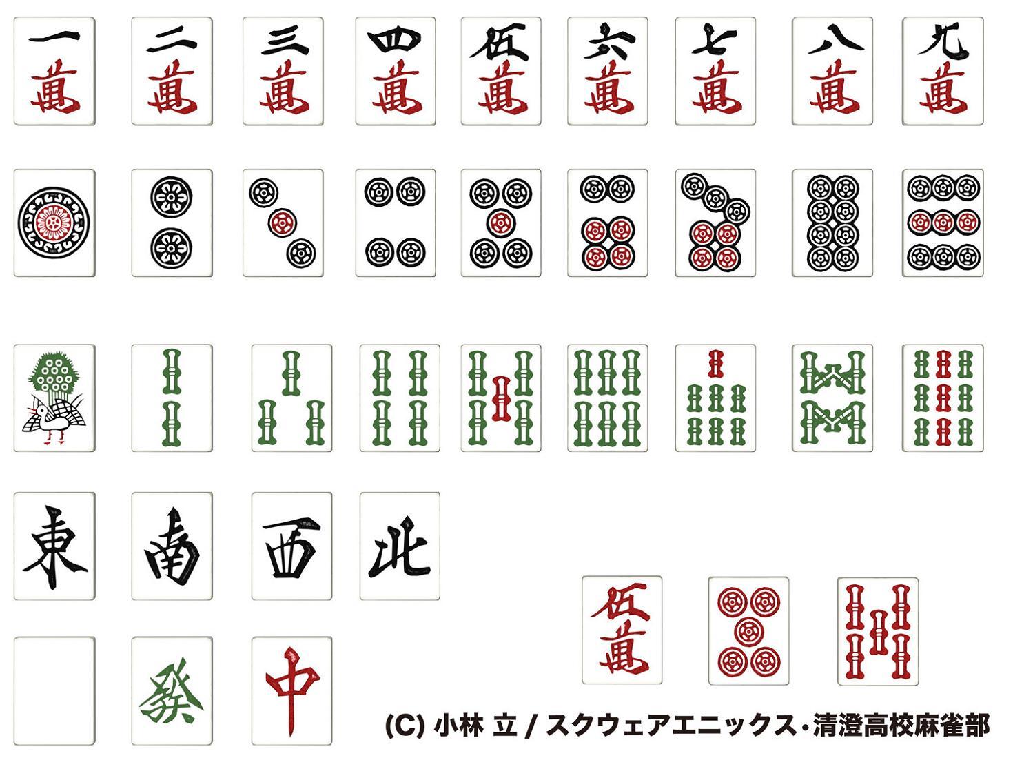 http://saki-anime.com/blog/img/janhai.jpg