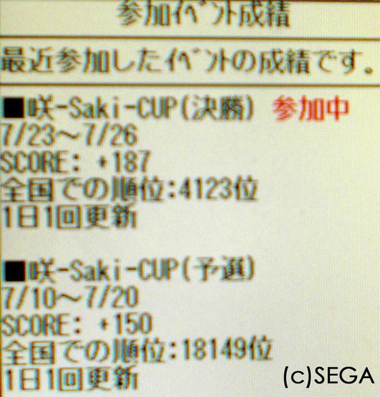 http://saki-anime.com/blog/img/mj.jpg