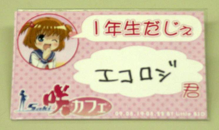 http://saki-anime.com/blog/img/sakicafe.JPG