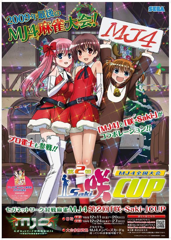 http://saki-anime.com/blog/img/sakicup2.jpg