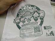 http://saki-anime.com/blog/img/tacosbukuro.JPG