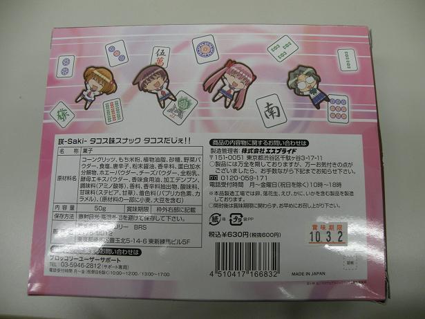http://saki-anime.com/blog/img/uramendaje.JPG
